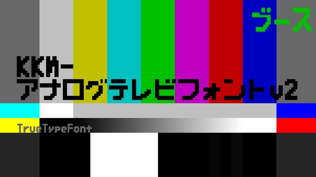 アナログテレビフォント(TTF)