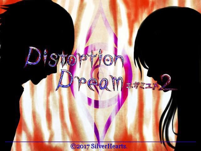 DistortionDreamユガミユメ2