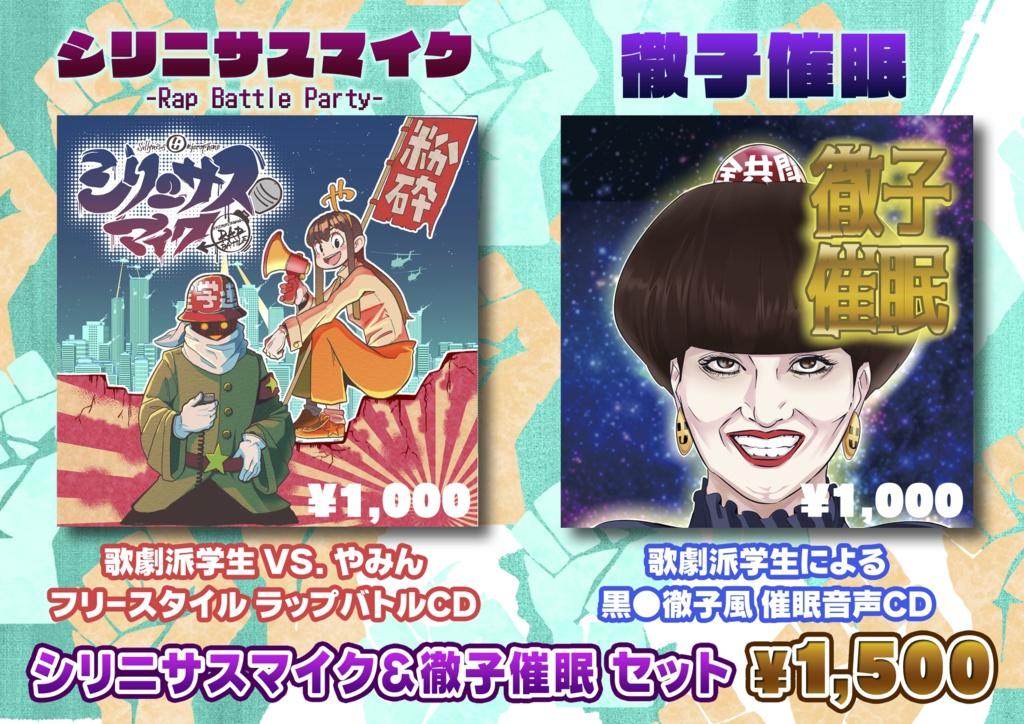 『シリニサスマイク -Rap Battle Party-』&『徹子催眠』セット(購入者特典付)