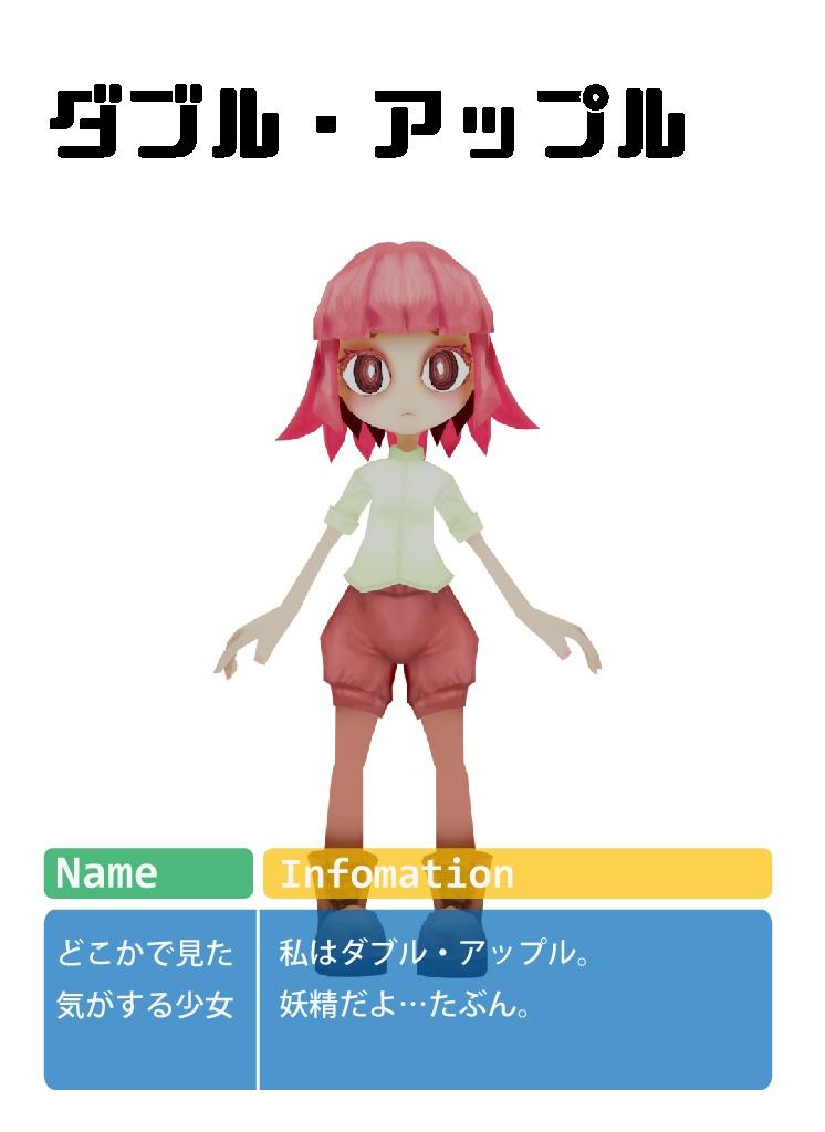 3Dモデル「ダブル・アップル」ちゃん