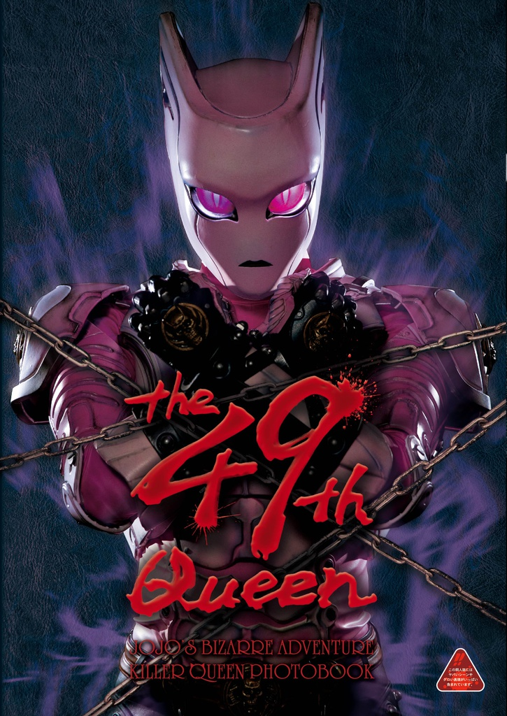 THE 49TH QUEEN