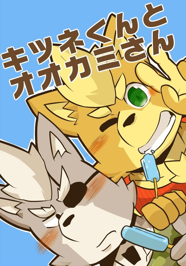 キツネくんとオオカミさん