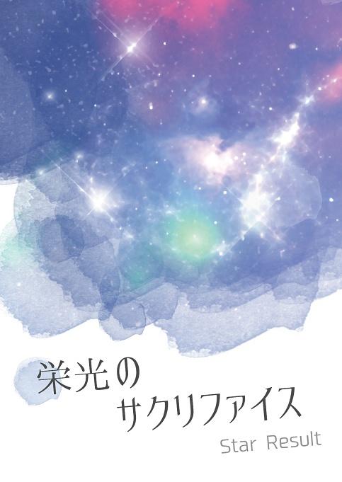 栄光のサクリファイス - Star Result