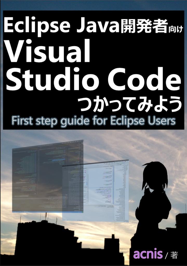 Eclipse Java 開発者向け Visual Studio Code つかってみよう