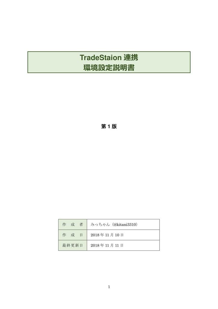 TradeStaion連携環境設定説明書