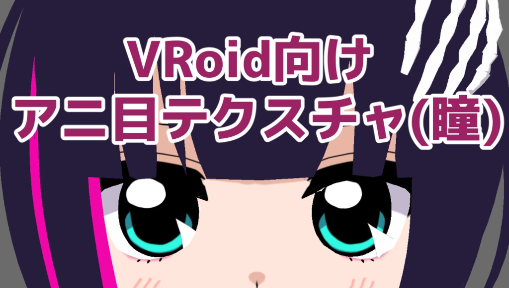 VRoid向け アニ目テクスチャ
