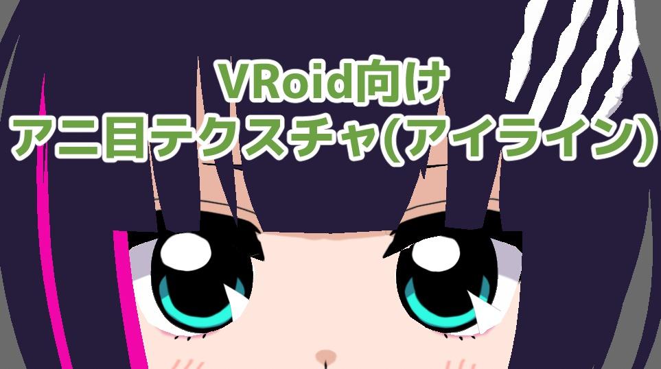 VRoid向けアニ目テクスチャ アイライン