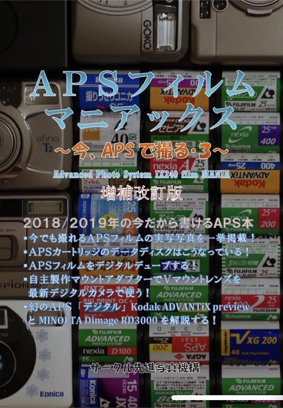 (書籍版)APSフィルムマニアックス~今、APSで撮る・3~増補改訂版