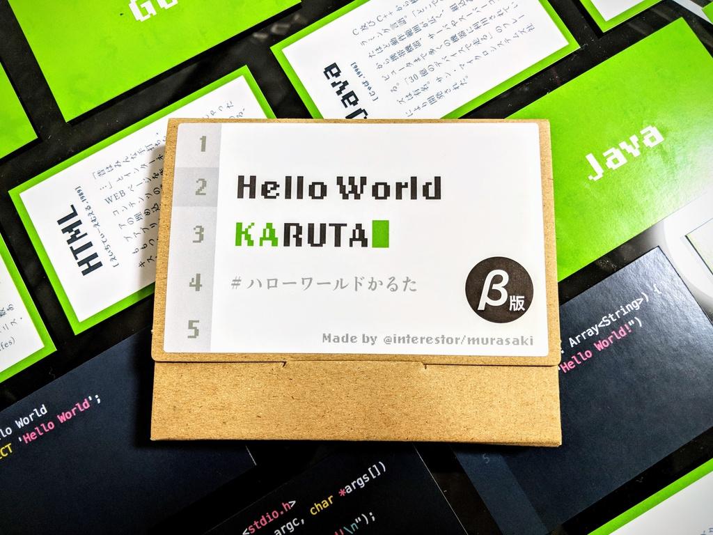 Hello Worldカルタβ