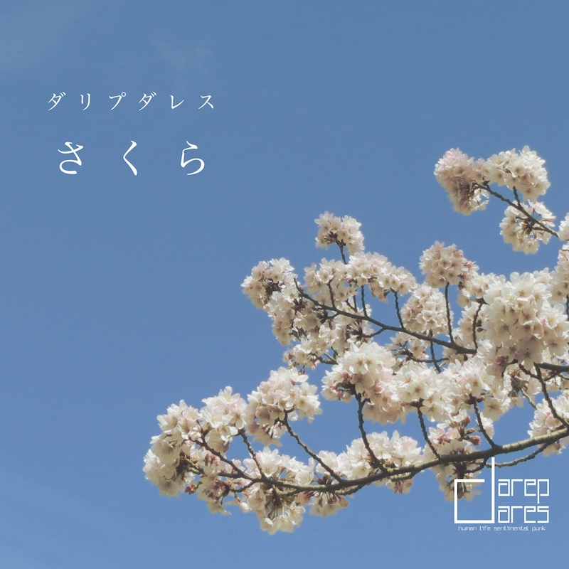 3rd EP「さくら」
