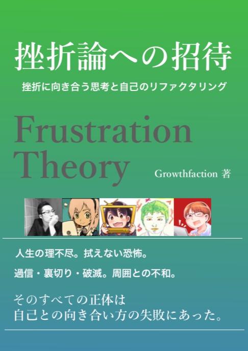 【PDF版】挫折論への招待