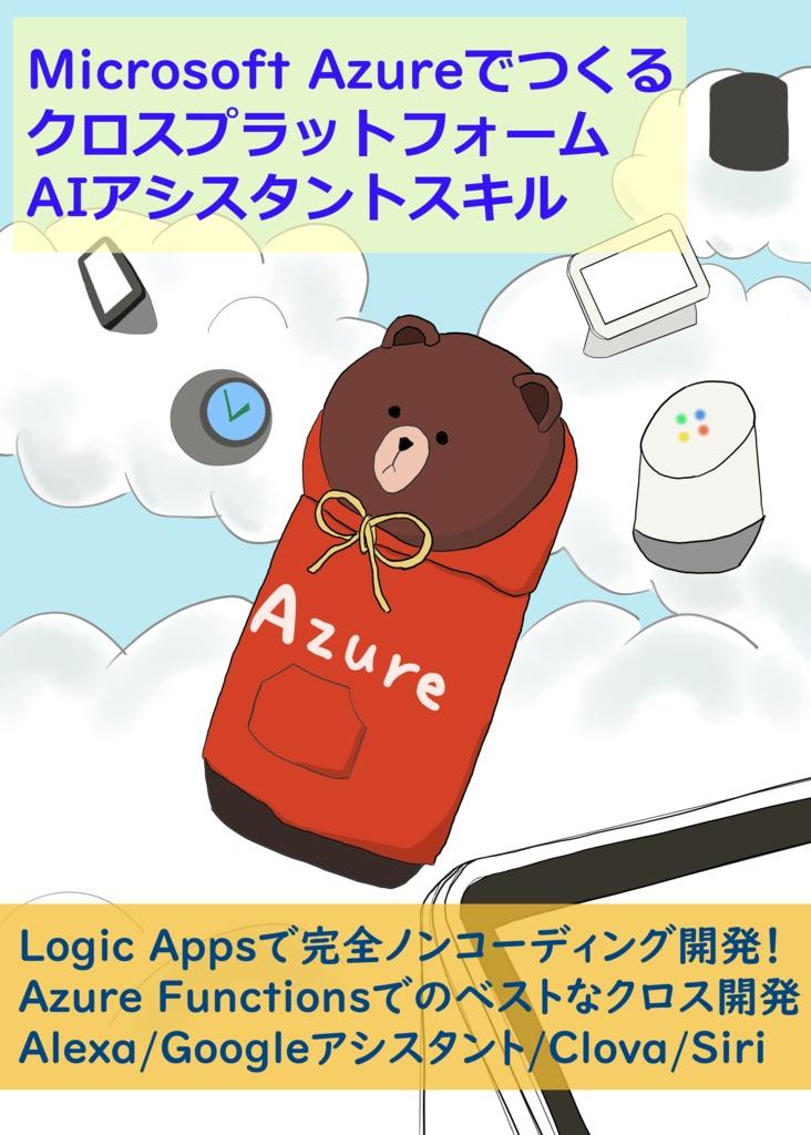 Microsoft AzureでつくるクロスプラットフォームAIアシスタントスキル