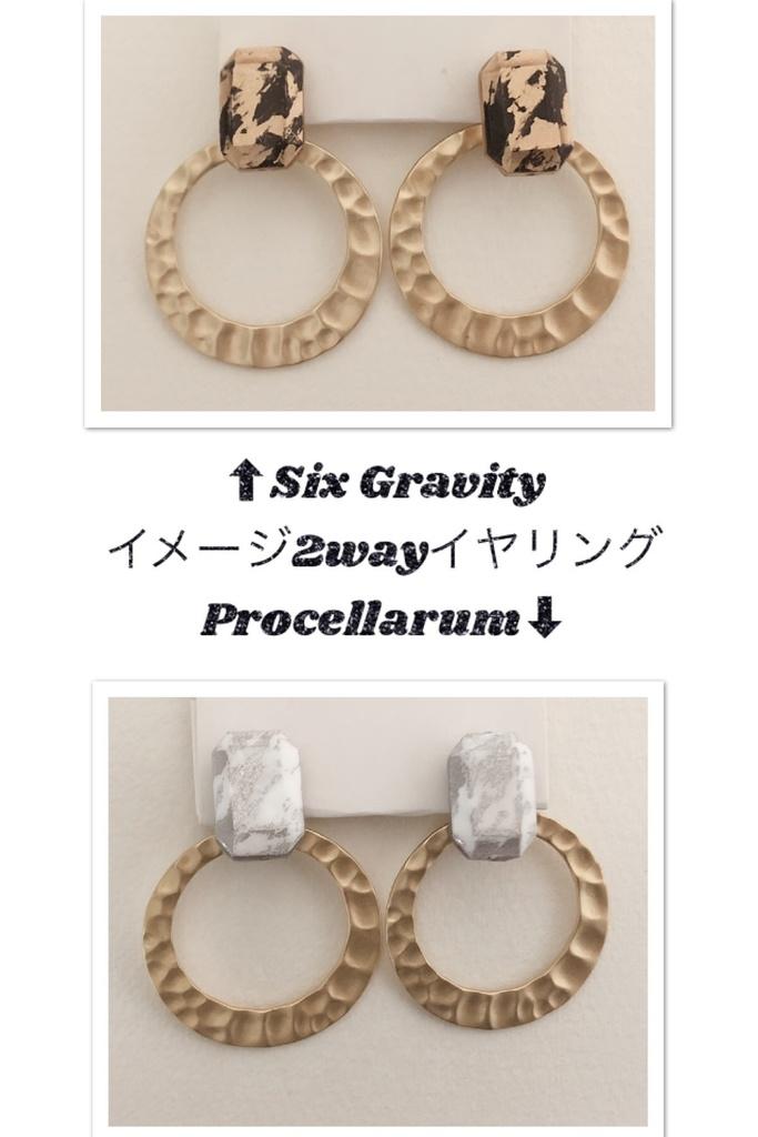 Six Gravity・Procellarum イメージ2wayイヤリング