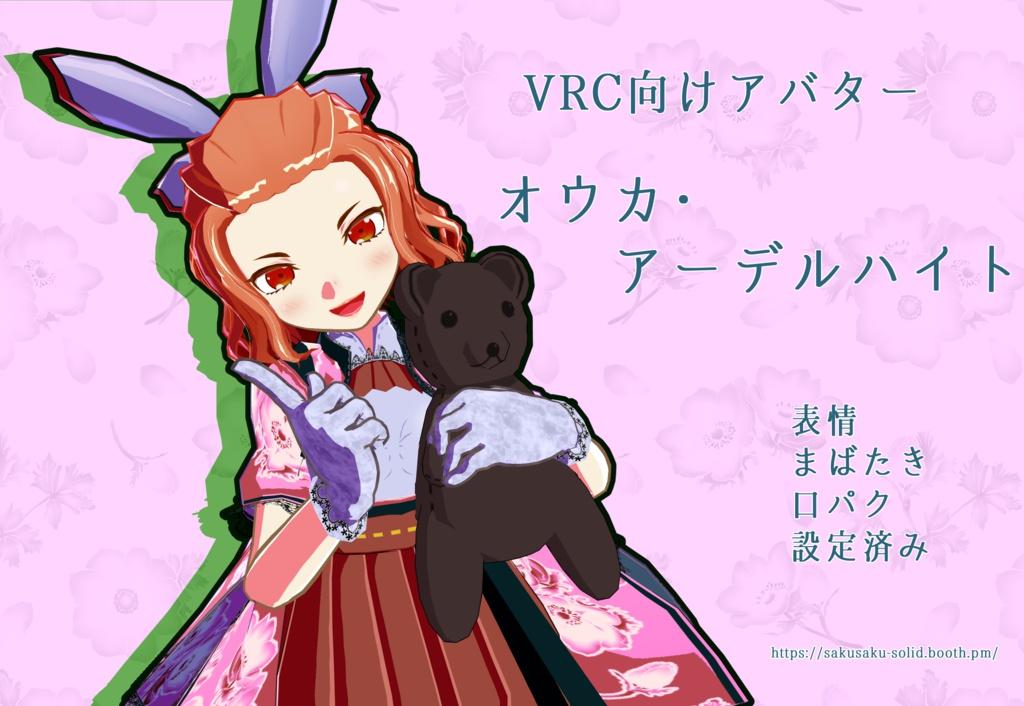 VRC向けアバター 「オウカ・アーデルハイト」 Ver.1.1