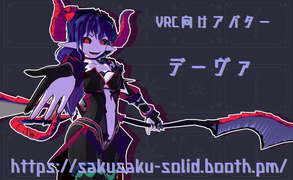 VRC向けアバター 「デーヴァ」 Ver.1.2