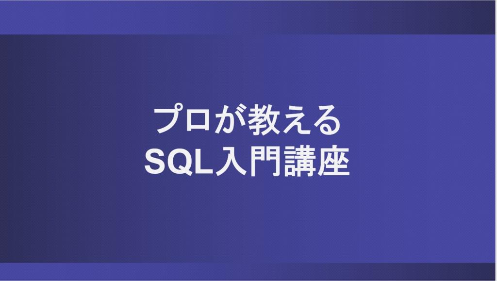 SQL入門講座 講義資料