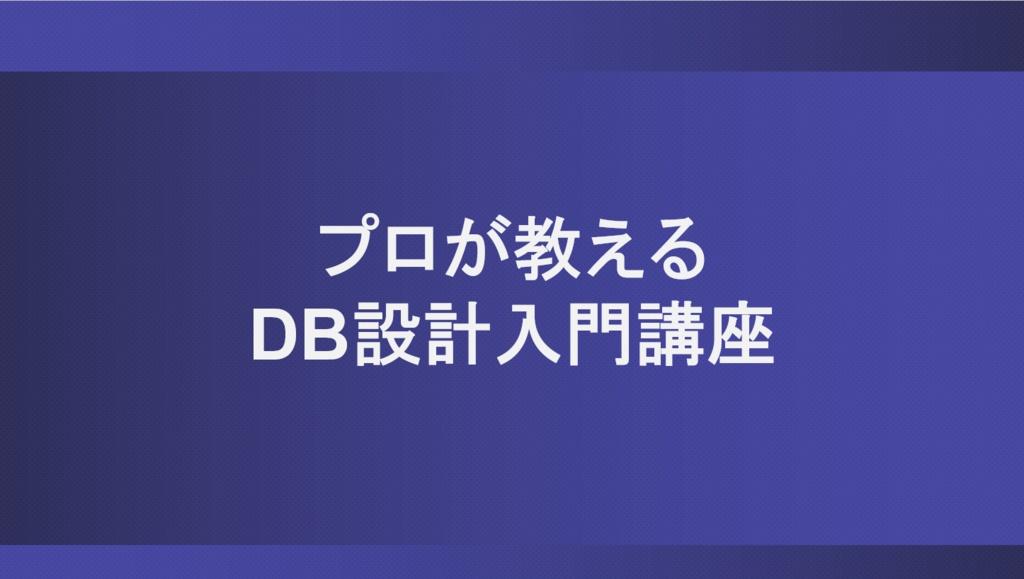 DB設計入門講座_講義資料