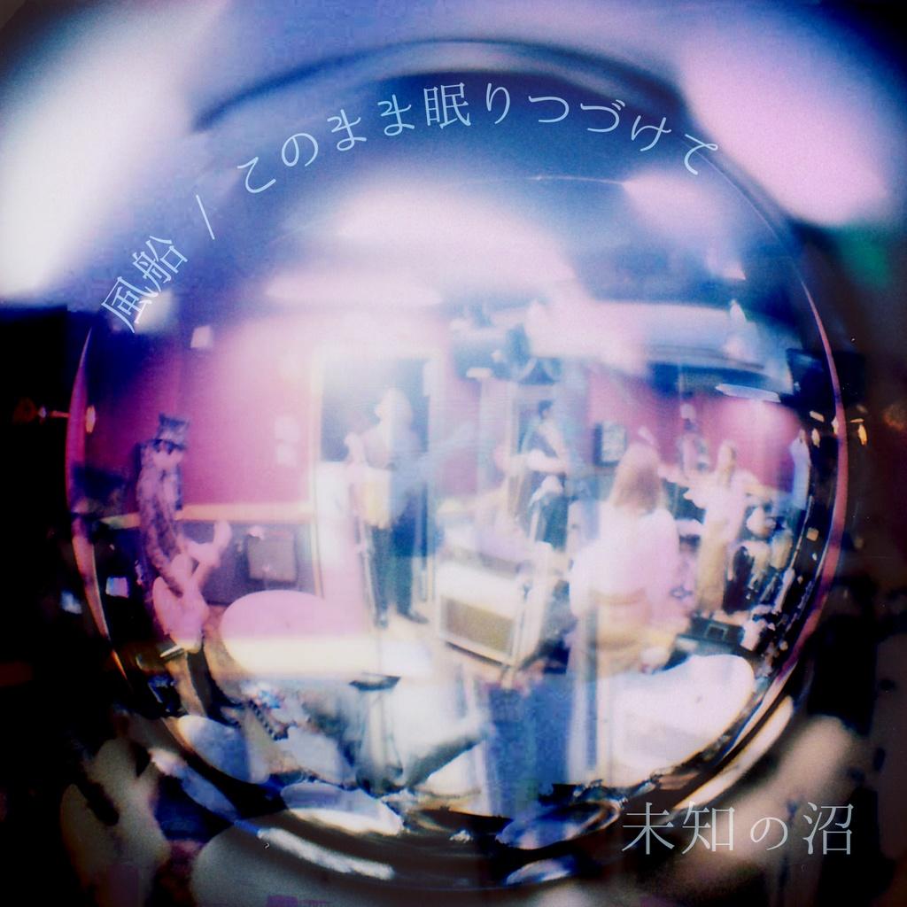 【PKG版】1st EP「風船/このまま眠りつづけて」