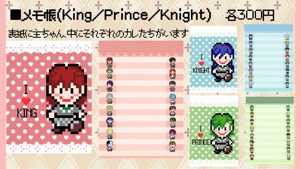 BF(仮)ドットメモ帳(King/Knight/Prince)