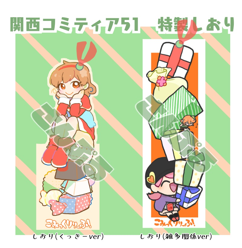 しおり(くっきー・雑多関係)