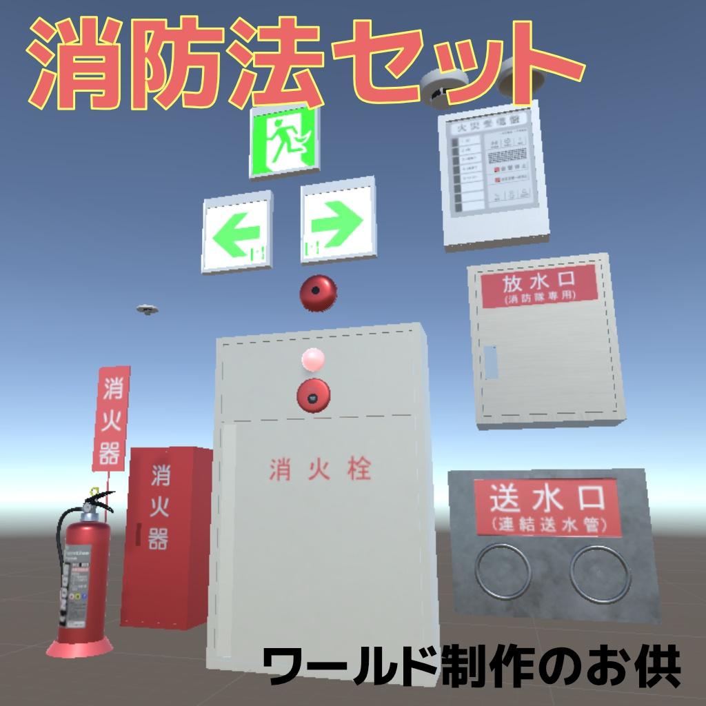 消防法セット【ワールド制作のお供】