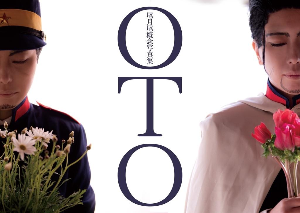 OTO 尾月尾概念写真集