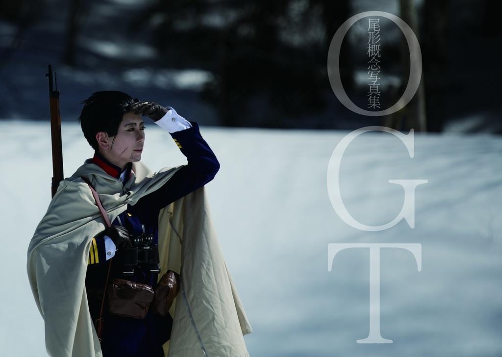 OGT 尾形概念写真集