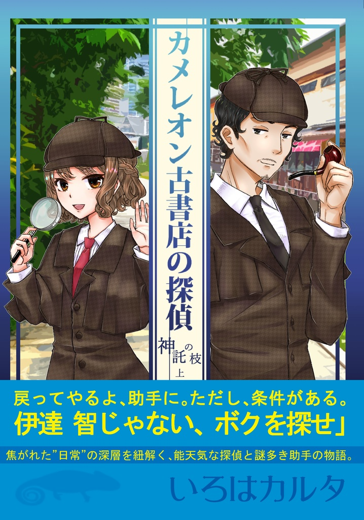 カメレオン古書店の探偵 神託の枝(上)