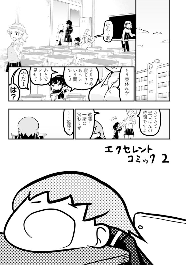 エクセレントコミック02(2016/05/05)