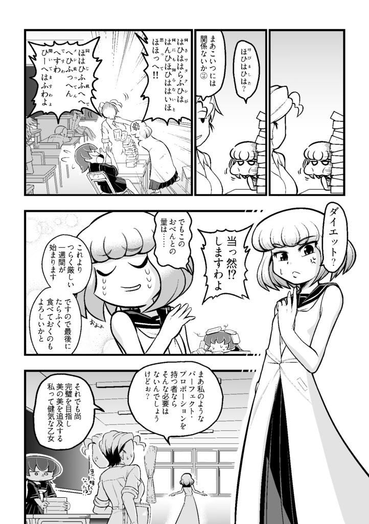 エクセレントコミック03(2016/10/19)