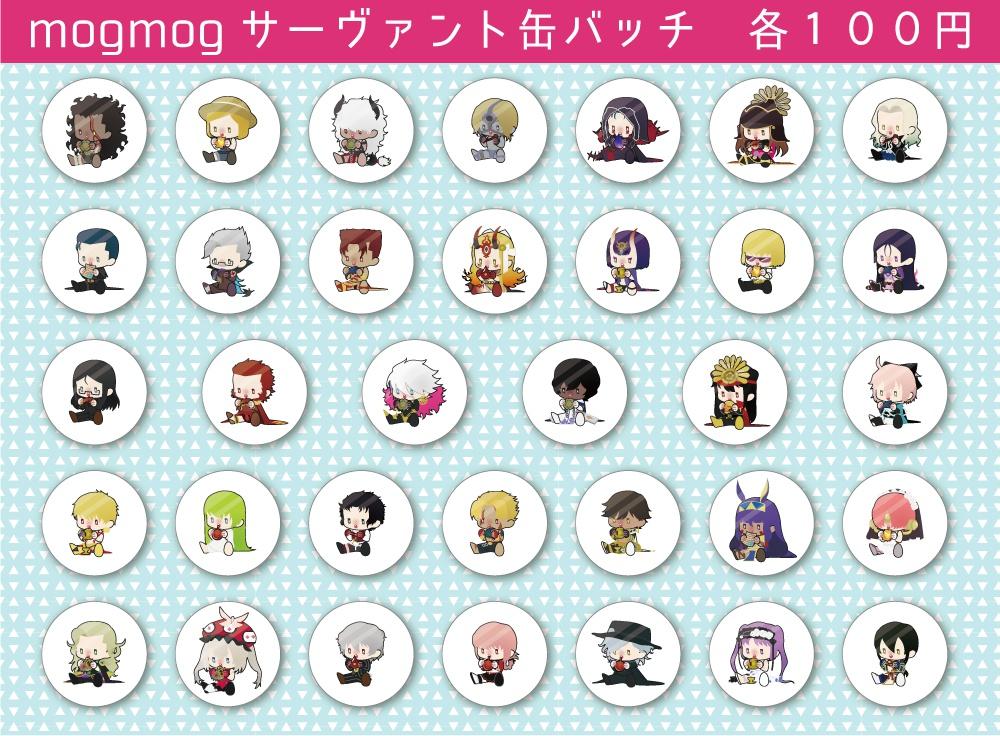 【缶バッジ】素材mogmogサーヴァント【全34種】