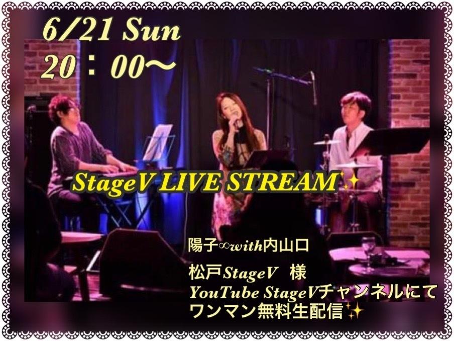 6/21 松戸StageV 配信ライブ応援チケット