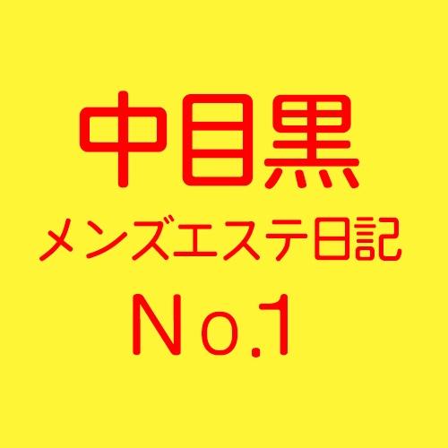 【中目黒】 超絶かわいい子ちゃん(性格も天使)メンズエステ日記01