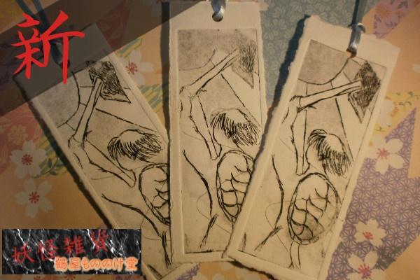 [普通郵便82円]河太郎 しおり   ご当地妖怪雑貨屋鶴屋もののけ堂 オリジナル   河童 黒