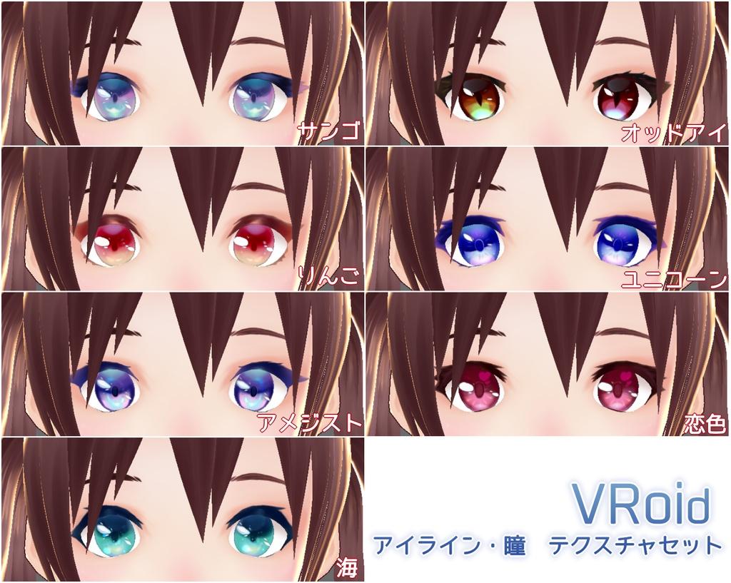 【VRoid】瞳/アイライン テクスチャ【おまけつき】