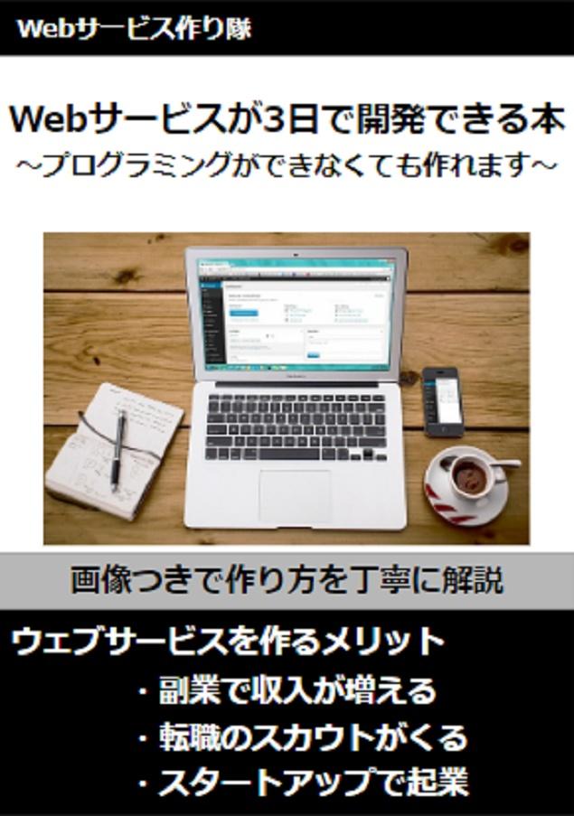 Webサービスが3日で開発できる本
