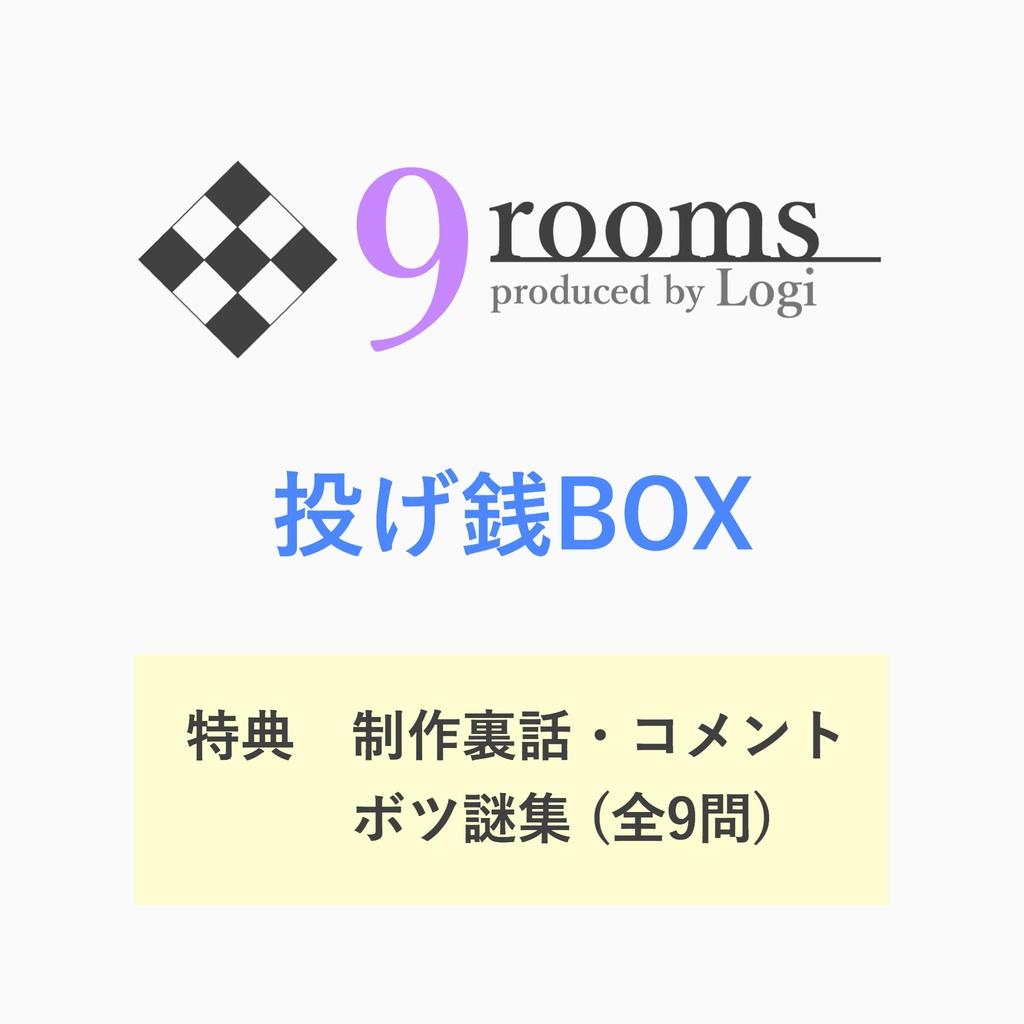 「9rooms」投げ銭BOX