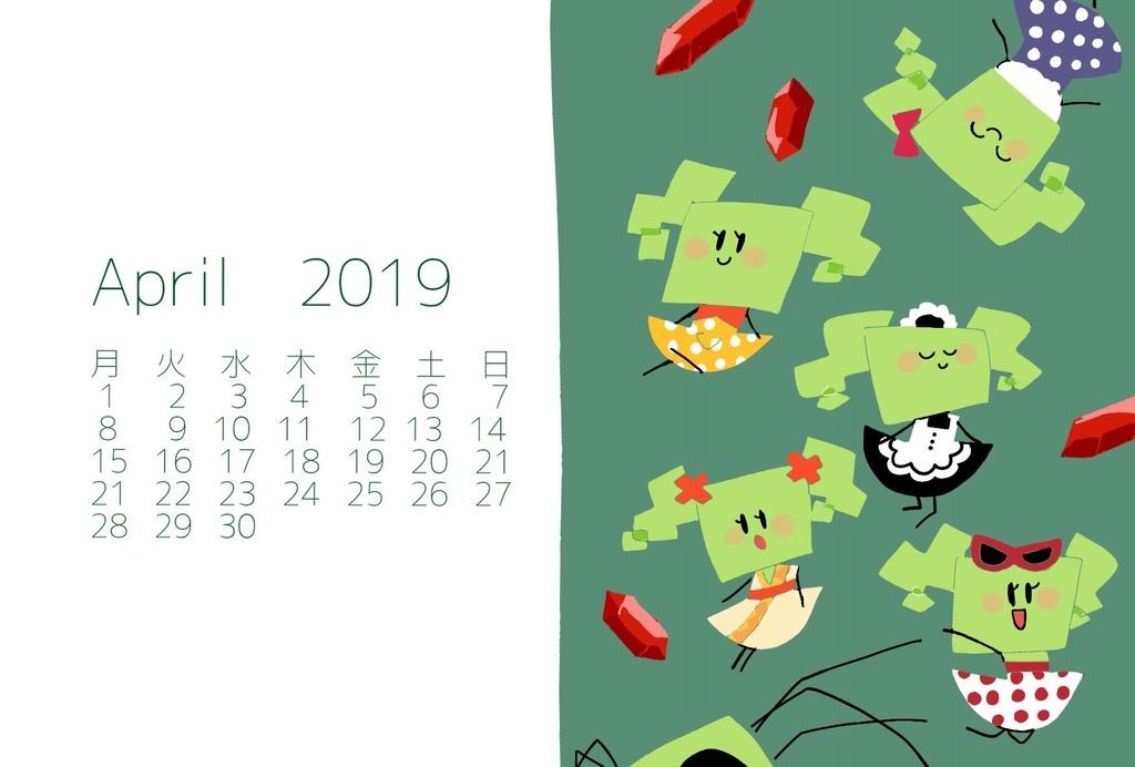 2019年度紙マリオカレンダー