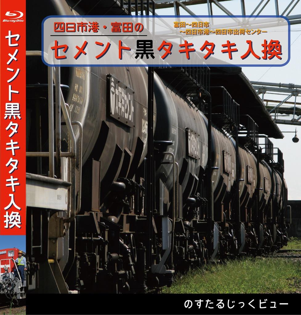 四日市港・富田のセメント黒タキタキ入換