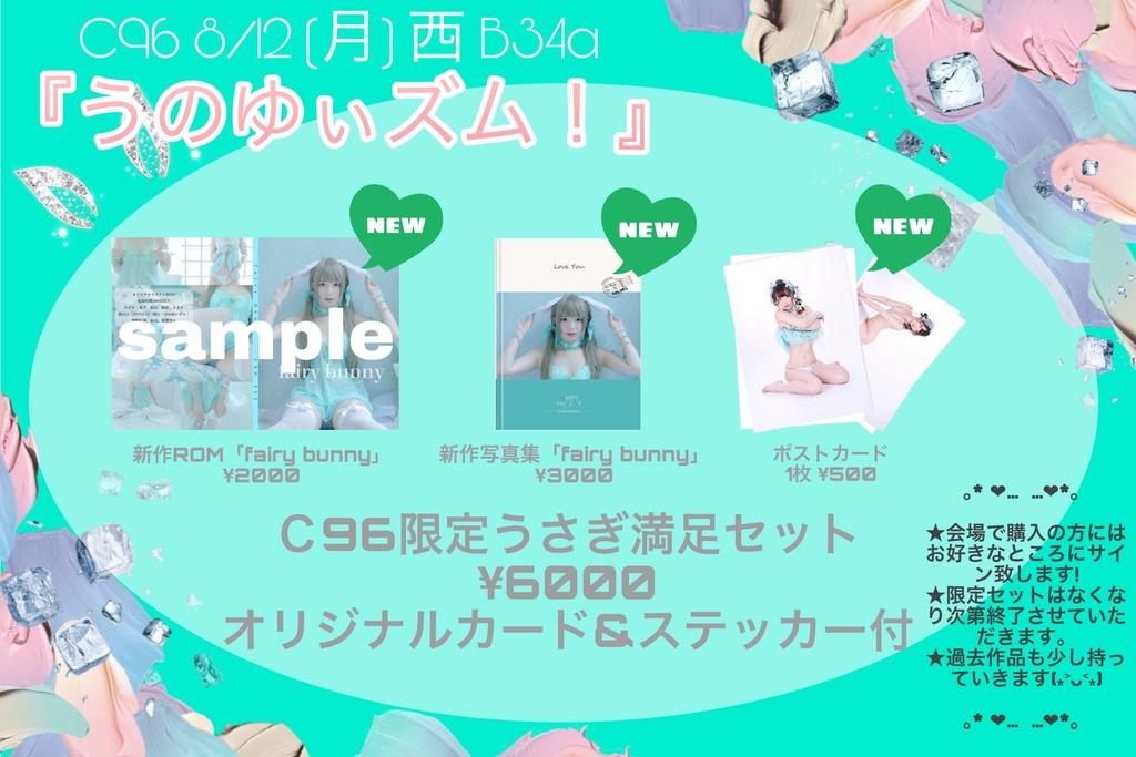 コミケ96 fairy bunny 全部set