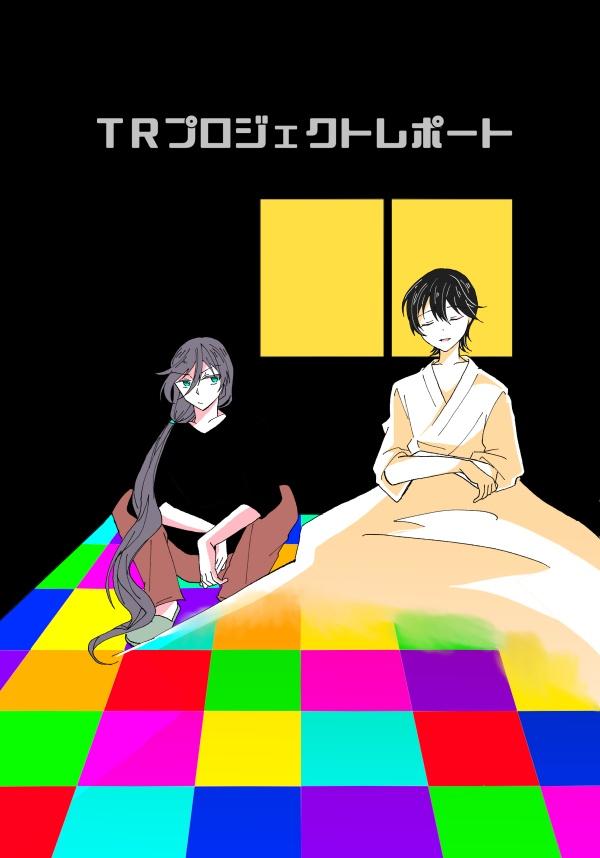 TRプロジェクトレポート