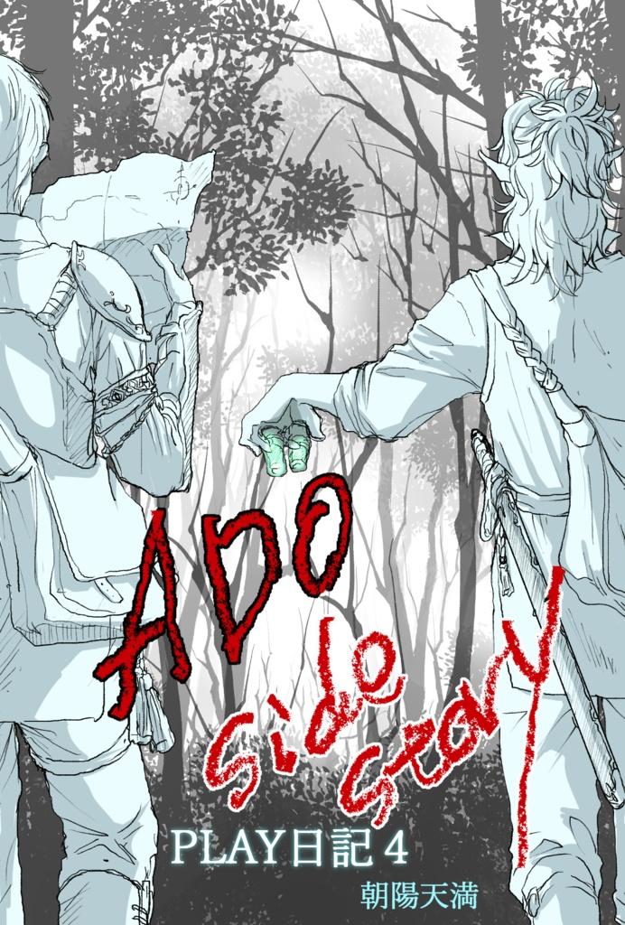 ADO SIDE STORY こぼれ話4