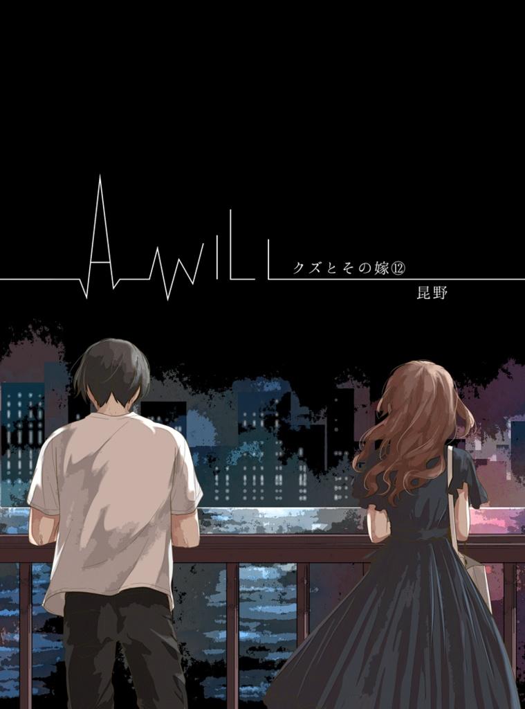 【電子版】A will クズとその嫁⑫