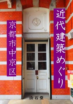 近代建築めぐり 京都市中京区
