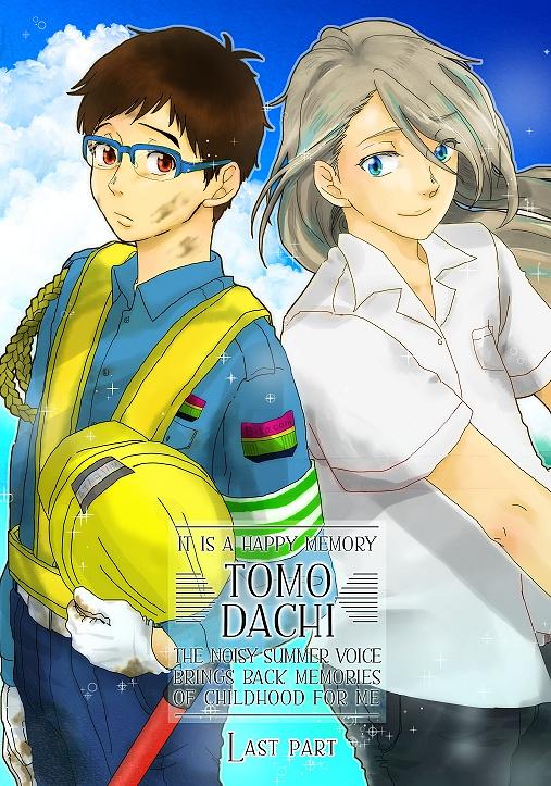 TOMODACHI Last part(後編)