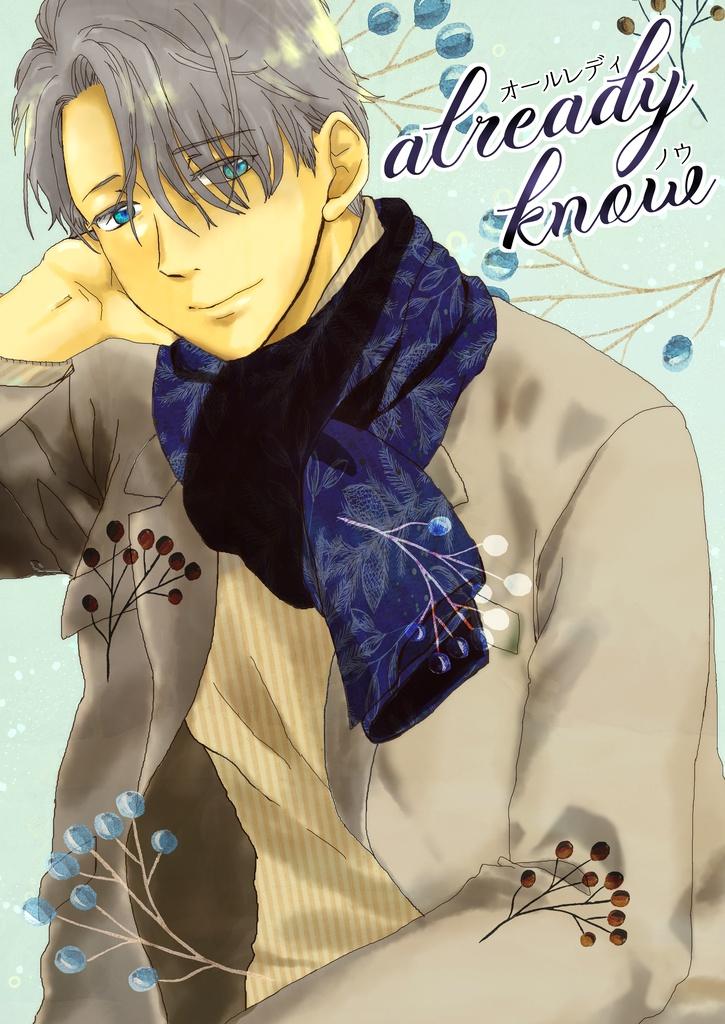 already know(オールレディ ノウ)
