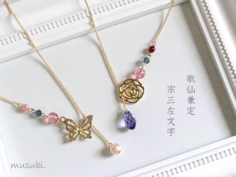 42.歌仙兼定・宗三左文字イメージネックレス