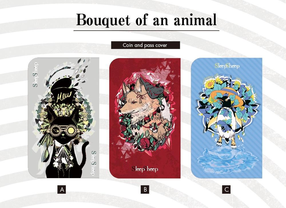 【コインパスケース】動物の花束/受注生産