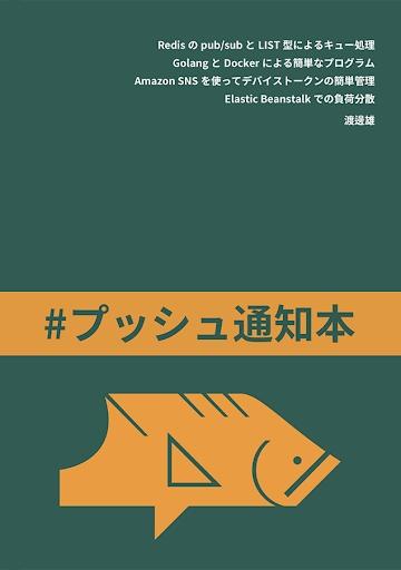 #プッシュ通知本