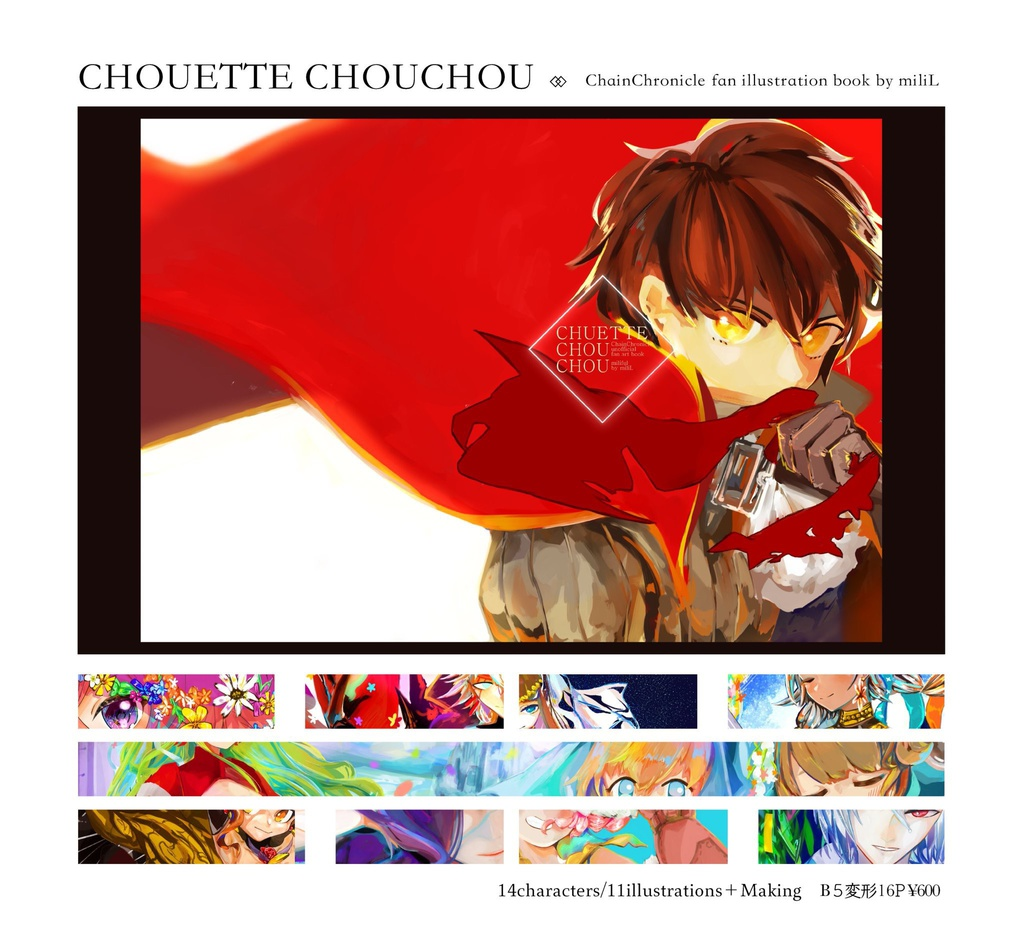 CHOUETTE CHOUCHOU
